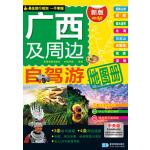 (2016年最新版)广西及周边自驾游地图册