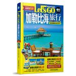 加勒比海旅行Let's Go(第2版)