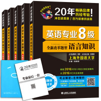 套装  备考2018  冲击波英语专业8级―专业8级语言知识/阅读/写作/听力/翻译