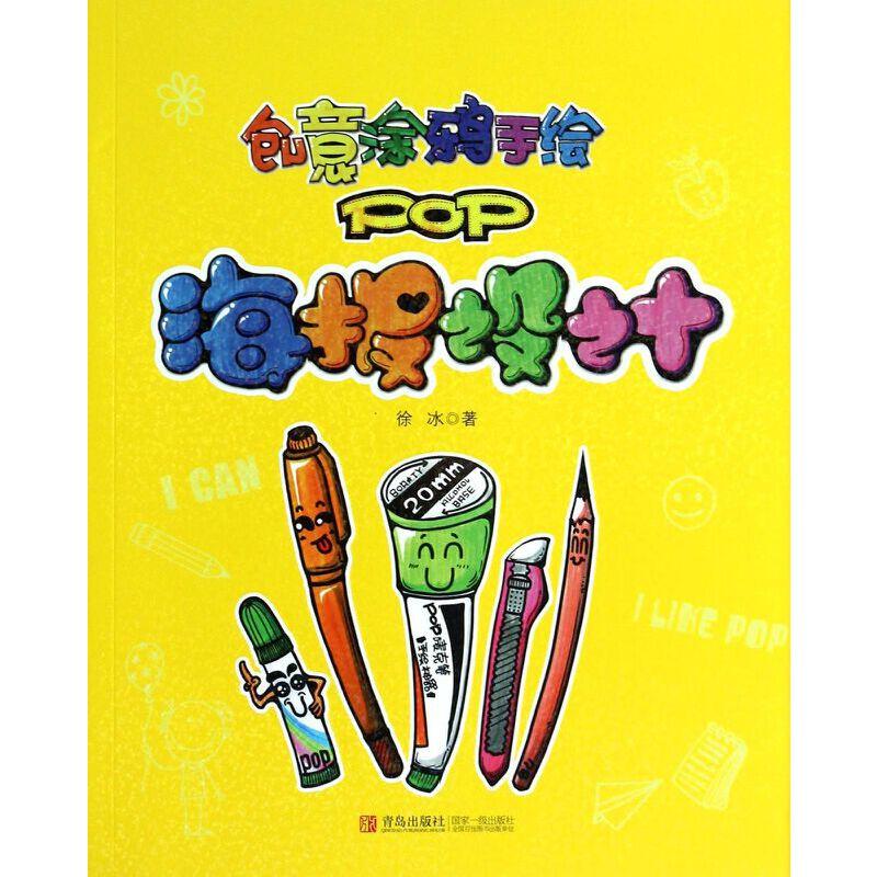 《创意涂鸦手绘pop:海报设计