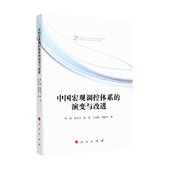 中国宏观调控体系的演变与改进