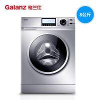 Galanz/格兰仕 XQG80-D8312V/T 8公斤智能变频滚筒洗衣机