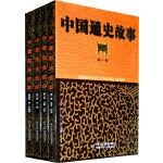 中国通史故事(全4卷)