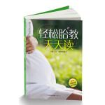 轻松胎教天天读(汉竹)(与胎宝宝一起回到童年)