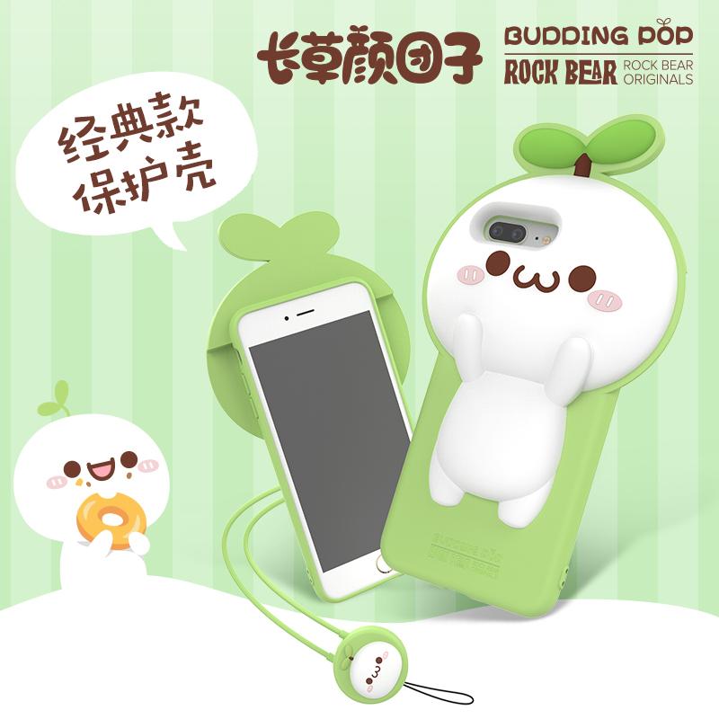 rock长草颜团子iphone7手机壳苹果7plus可爱卡通创意