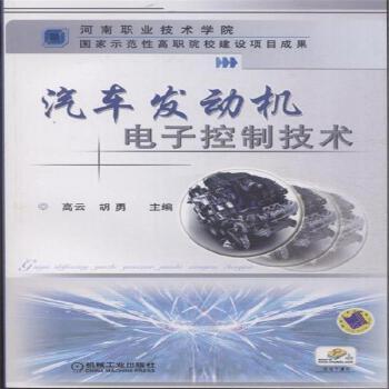 汽车发动机电子控制技术( 货号:711134696)