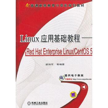 Linux 应用基础教程