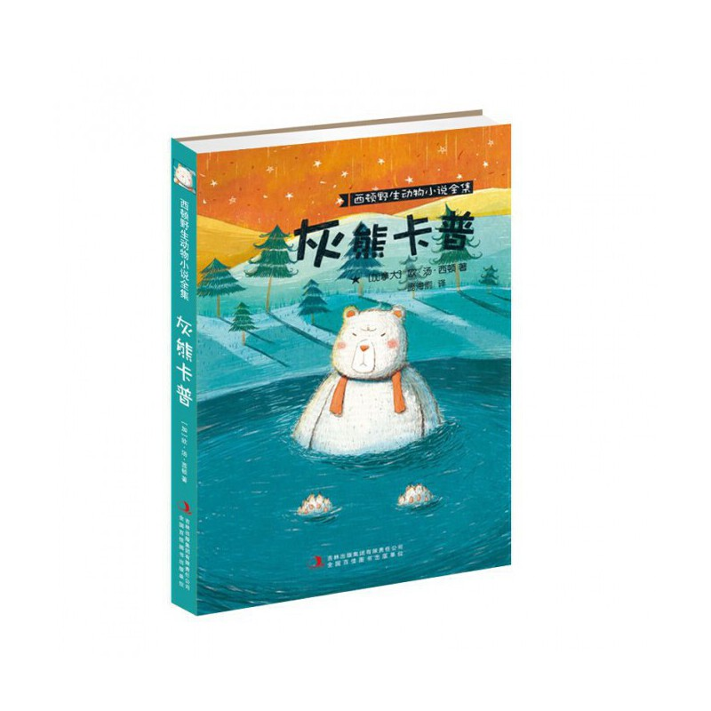 灰熊卡普/西顿野生动物小说全集