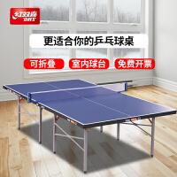 红双喜乒乓球台T3726红双喜乒乓桌比赛折叠式乒乓球桌红双喜乒乓台