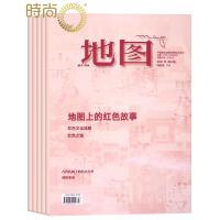地图 2017年全年杂志订阅新刊预订1年共6期10月起订