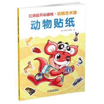 红袋鼠开心游戏 玩转艺术课 动物贴纸 《幼儿画报》编辑部