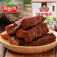 【高原颂】贵州特产风干牛肉干零食手撕牛肉干88g