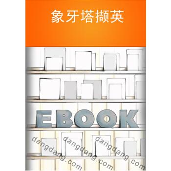 象牙塔撷英_象牙塔撷英电子书在线阅读-当当电子书