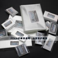 小型张opp袋 保护袋 护邮袋 可装邮票 小型张类
