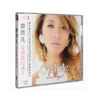 香奈尔Che'Nelle:爱的进行式2 Luv Songs 2 (CD)