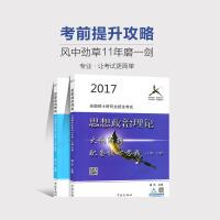 风中劲草 2017年考研 思想政治理论大纲解析配套核心考点(上下册)