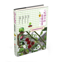 一粒种子的幸福生活 小盆栽种的时蔬果实 9787555222682