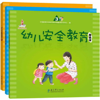 《幼儿安全教育图画书(共3本)》(中国教育