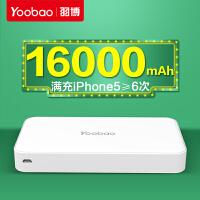 羽博/yoobao S8移动电源16000毫安 手机平板通用充电宝 双usb接口2A快速充电 便携移动电源