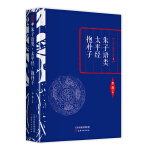 李敖精编:朱子语类·太平经·抱朴子