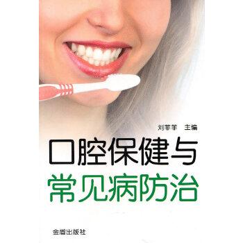口腔保健与常见病防治