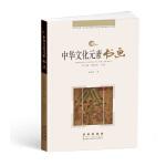 中华文化元素――书画
