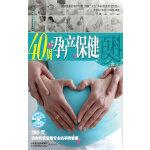 40周孕产保健百科(280天,给你和宝宝专业的孕育智慧)
