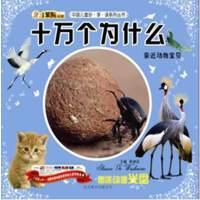 中国儿童珍.享.读系列丛书十万个为什么-亲近动物宝贝