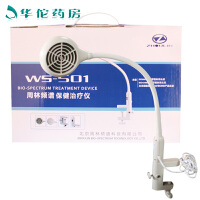 周林频谱仪理疗仪家用ws-501烤电理疗仪器