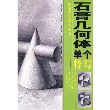 《锁定美院系列丛书——石膏几何体单个特写》