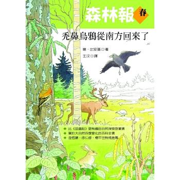 森林報.春:禿鼻烏鴉從南方回來了