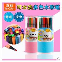 真彩水彩笔36色酷吖儿童水彩笔绘画笔桶装可洗水彩笔48色