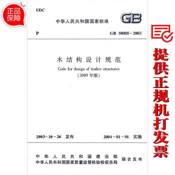 50005-2003木结构设计规范【2005年版】》中华