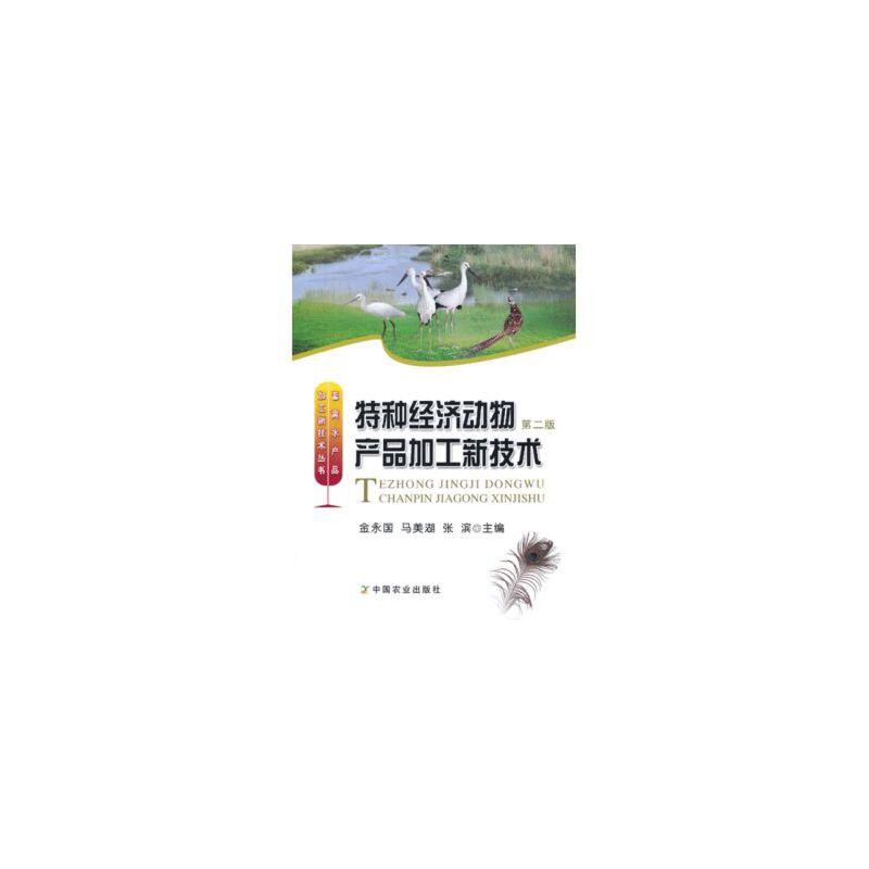《特种经济动物产品加工新技术(第二版)》金永国