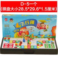 飞行棋先行者游戏棋儿童学生益智玩具 带磁性折叠便携棋盘