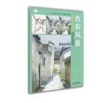 《基础绘画教学》系列丛书:基础绘画教学 色彩风景