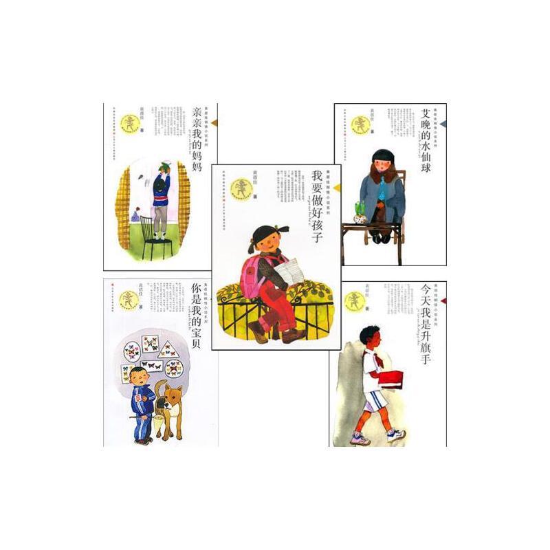 升旗手亲亲我的妈妈 6-8-9-10-12岁青少年课外阅读畅销读物 中国儿童