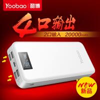 羽博S20充电宝大容量20000毫安多口usb手机通用液晶显示移动电源