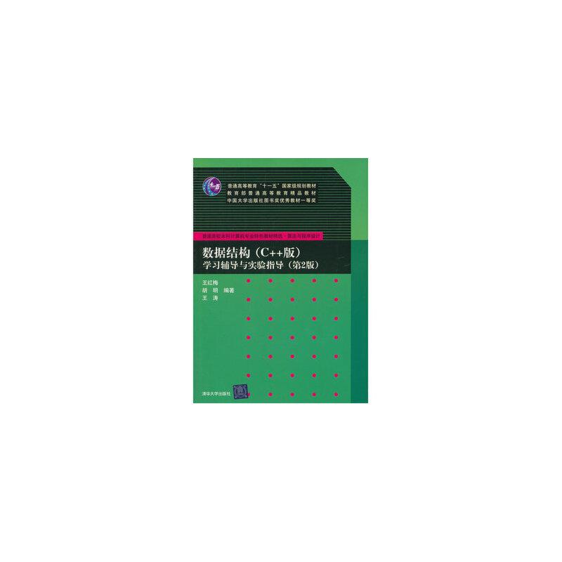 数据结构(c  版)学习辅导与实验指导(第2版)(普通高校本科计算机专业