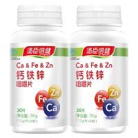 汤臣倍健 钙加维生素D片90片+液体钙30粒  补充钙片