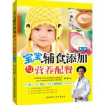 宝宝辅食添加与营养配餐(第二版)