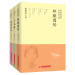 她们仨:张爱玲传、林徽因传、三毛传(套装全3册)