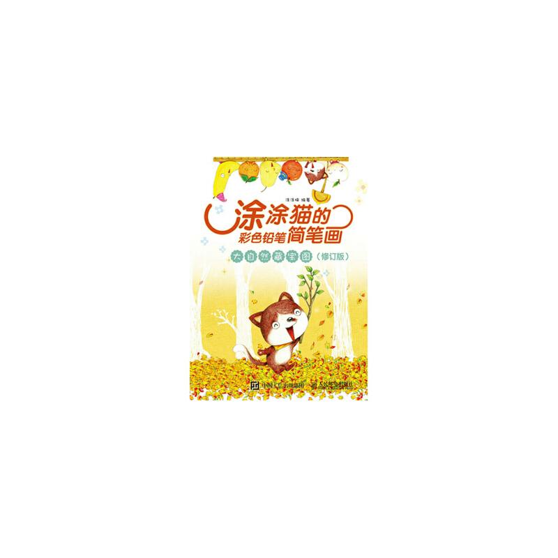 《涂涂猫的彩色铅笔简笔画:大自然藏宝图(修订版)
