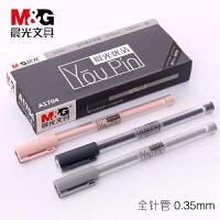 晨光优品中性笔 A1704简约 轻时尚新办公0.35mm全针管水笔签字笔