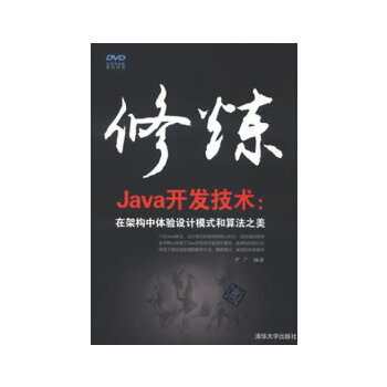 修炼Java开发技术