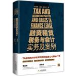 融资租赁税务与会计实务及案例