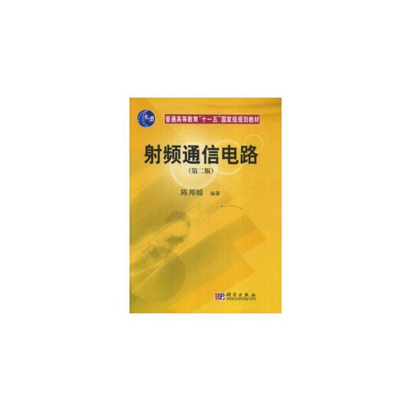 射频通信电路(第二版) 陈邦媛 9787030172853 科学出版社[鸿图图书