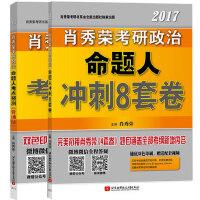 2017肖秀荣考研政治命题人冲刺8套卷+考研政治命题人考点预测背诵版 2本