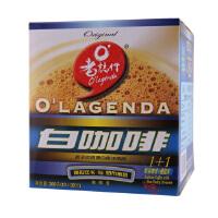 [当当自营] 马来西亚进口 老�I行 O Lagenda1+1白咖啡  30g*10