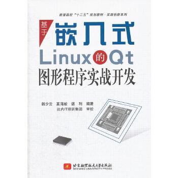 基于嵌入式Linux的Qt图形程序实战开发